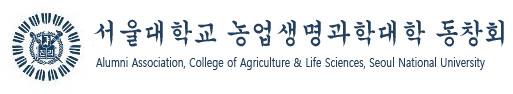 서울대 농생대 동창회